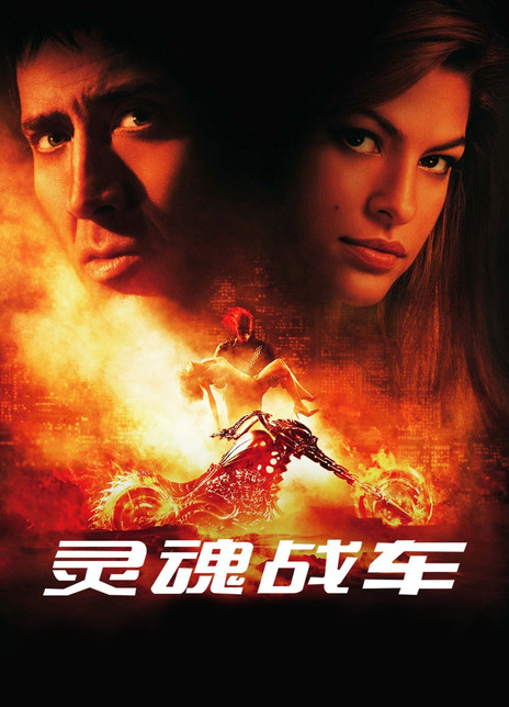 2007尼古拉斯凯奇《恶灵骑士/灵魂战车》加长版.BD720P.高清迅雷下载