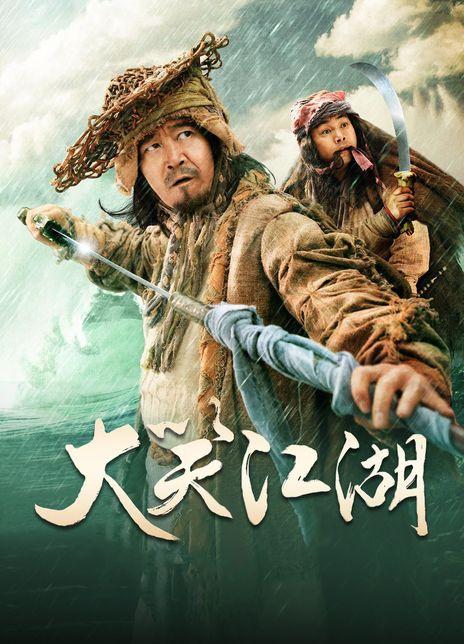 2010动作喜剧《大笑江湖》BD1080P 高清迅雷下载