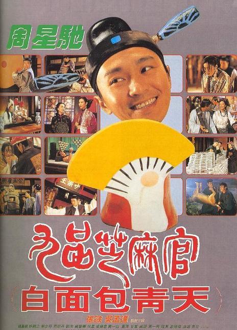 1994周星驰高分喜剧《九品芝麻官》BD1080P.国粤双语.高清中字