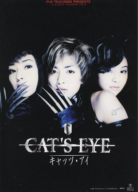 猫眼三姐妹 1997.HD720P 迅雷下载