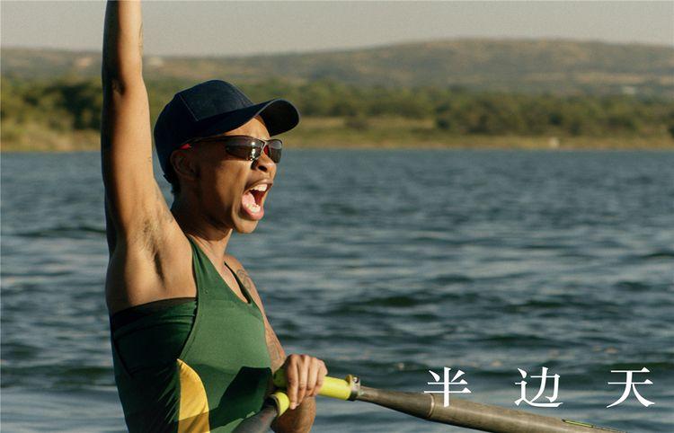 《半边天》南非篇聚焦运动题材,世界冠军遭遇性别歧视  第5张