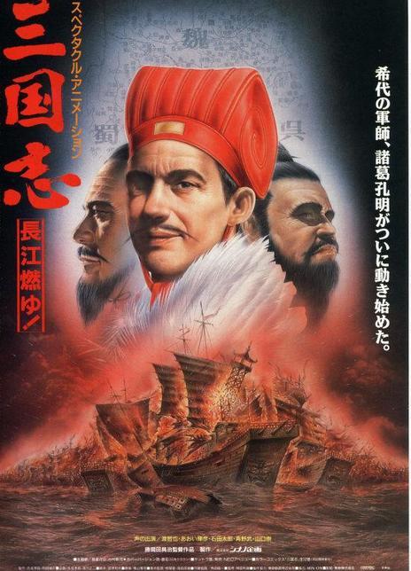1993高分动画《三国志:长江的燃烧》HD1080P.国日双语.高清中字