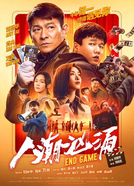 人潮汹涌 2021刘德华喜剧犯罪.HD1080P.高清下载