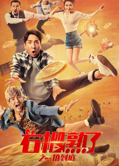 2021新疆喜剧《石榴熟了之一拍到底》HD1080P.国语中字