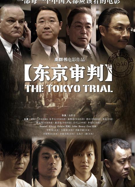 2006刘松仁剧情历史《东京审判》HD1080P.高清迅雷下载