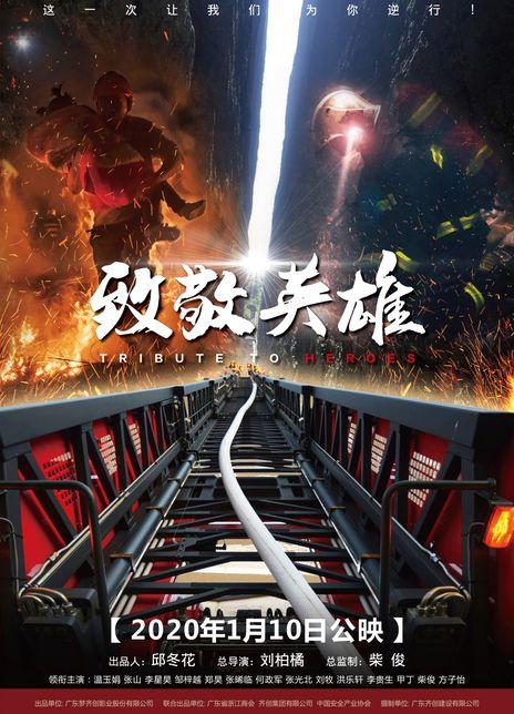 2020国产剧情片《致敬英雄》HD1080P.国语中英字幕