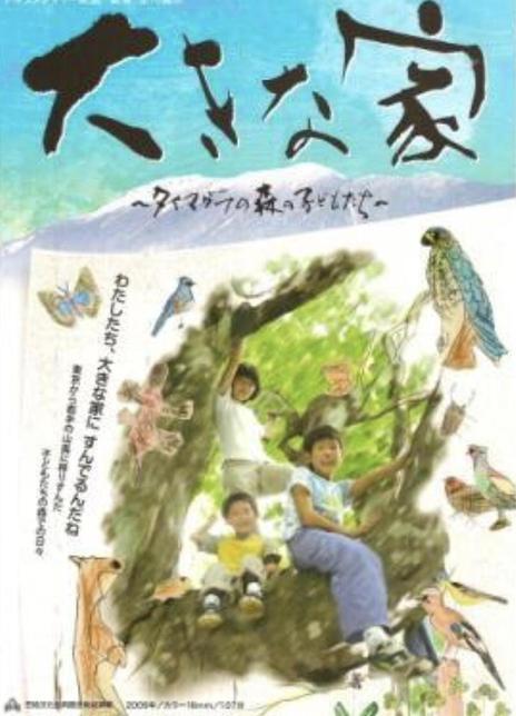 2009日本高分纪录《大家庭》720P 高清下载