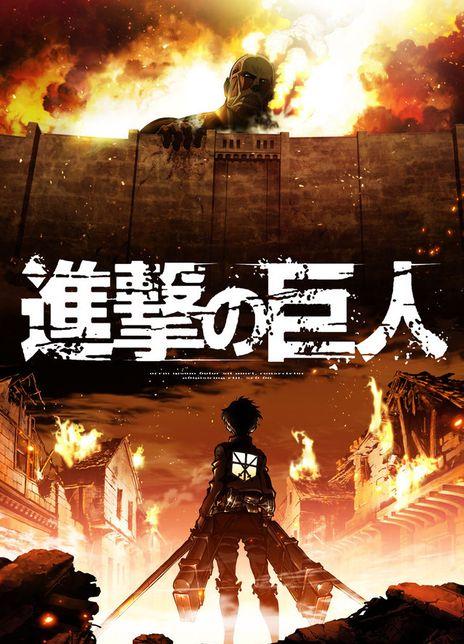 Shingeki no kyojin海报封面