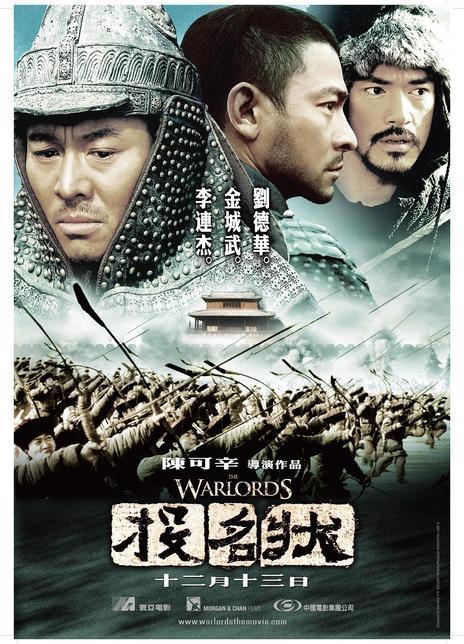 2007经典古装战争《投名状》BD1080p.国粤双语中字