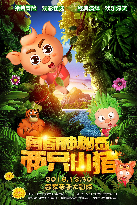 两只小猪之勇闯神秘岛Two Little Pigs Braved Mysterious Island