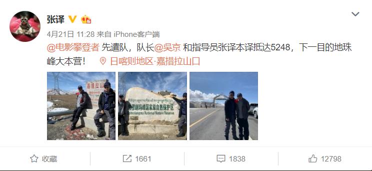 吴京张译海拔5000米珠峰大本营合影,《攀登者》即将杀青定档  第2张