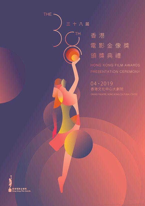 刘德华出席香港金像奖,被问谁获得影帝,他的回答情商太高  第1张
