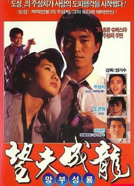 1990周星驰喜剧《望夫成龙》BD1080P.国粤双语.高清下载