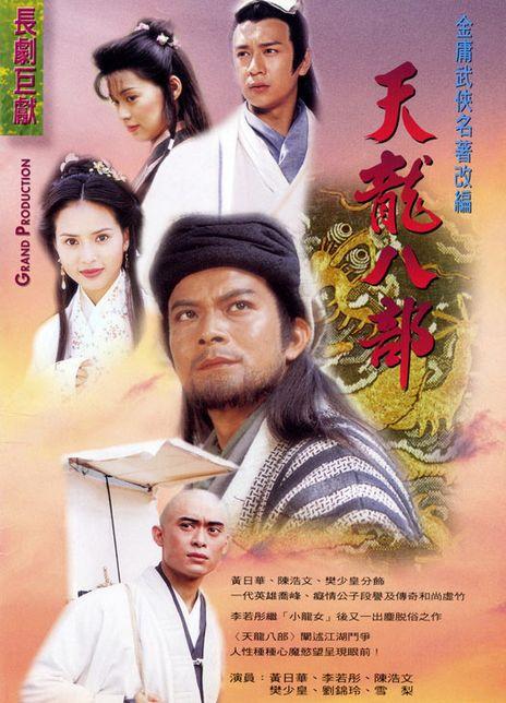 1997黄日华版《天龙八部》全集.HD720P 高清迅雷下载