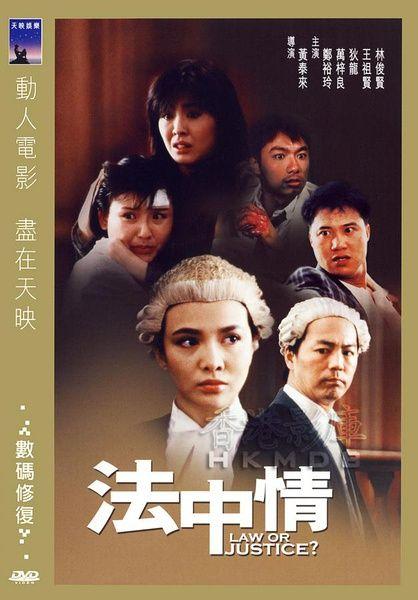 法内情1988刘德华叶德娴高分《BD1080P.国粤双语.中字