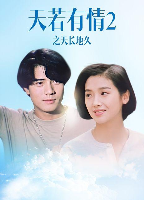 1993郭富城吴倩莲《天若有情2之天长地久》HD1080P.国粤双语.中字