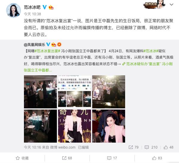 网友爆料范冰冰疑似办复出宴,官方辟谣真相竟是这样  第2张
