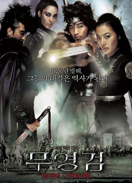 2005韩国动作《无影剑》BD720P.国韩双语.内封中字
