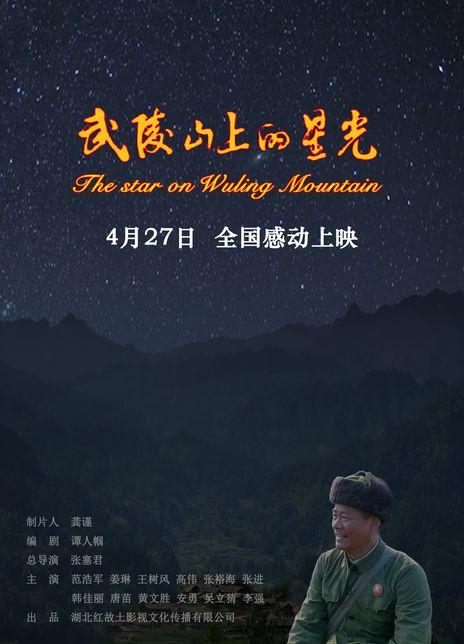 武陵山上的星光(电影)[2019]