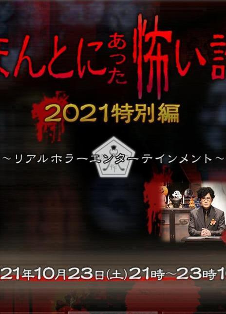 2021日本惊悚恐怖《毛骨悚然撞鬼经 2021特别篇》HD720P.日语中字