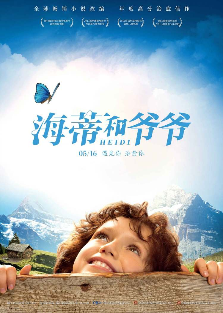 《海蒂和爷爷》定档5月16日,年度高分治愈大作暖心上映  第2张