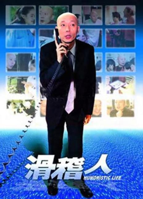 上一当/滑稽人 1992葛优高分喜剧 HD1080P.国语中字