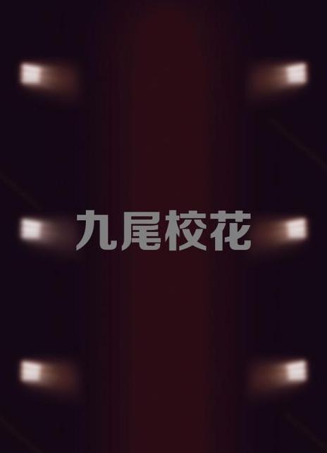 九尾校花(2017)