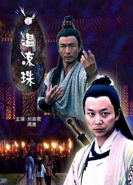 溫涼珠(2008)