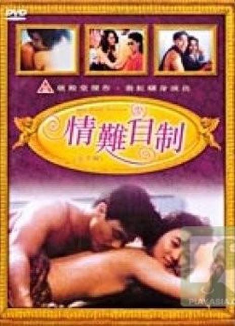 1993年 情难自制[香港限制级翁虹系列电影]