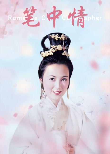 笔中情 1982高分古装爱情 DVD720P.国语中字
