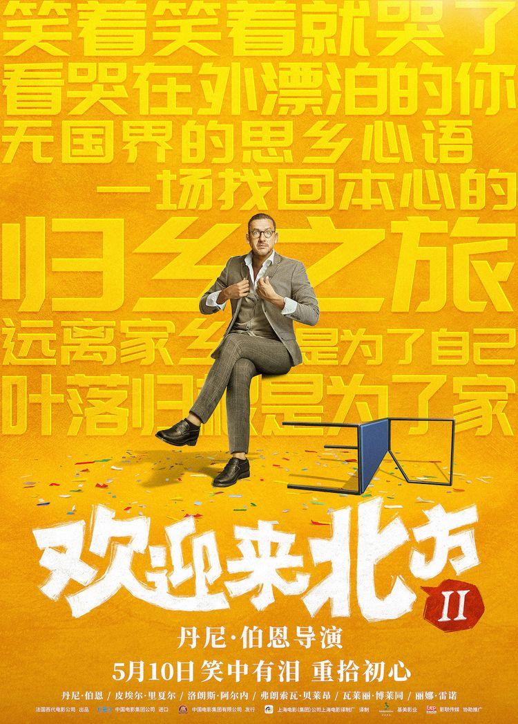 """《欢迎来北方II》发""""归乡""""版海报,家庭题材戳中""""北漂""""共鸣  第1张"""