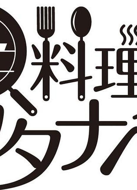 逃亡料理人渡边海报封面