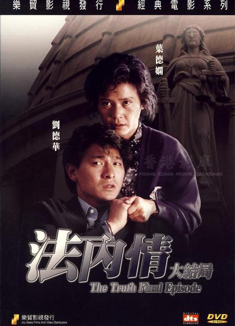 法内情大结局 1989.BD1080P.国粤双语.中字