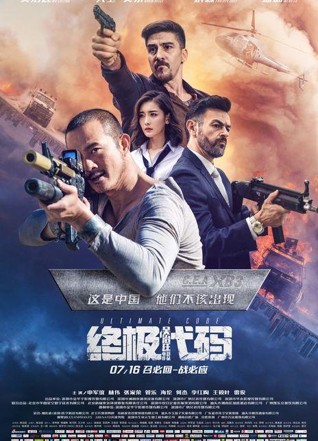 2021动作犯罪《终极代码》HD4K.国语中字