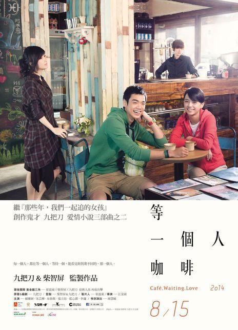 等一个人的咖啡 2014台湾爱情喜剧 BD1080P.国语中字