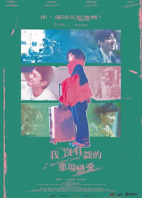 2021台湾爱情《我没有谈的那场恋爱》HD1080P.国语中字
