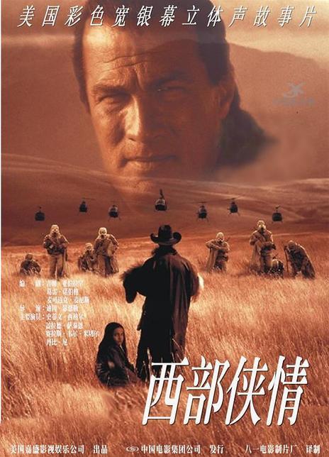 1998美国惊悚动作《西部侠情/火线战将》BD1080p.中文字幕