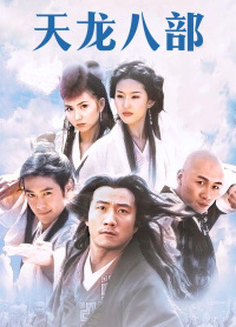 2003胡军林志颖武侠《天龙八部》全40集.HD1080P.国语中字
