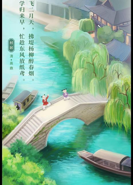 经典咏流传 第三季海报封面