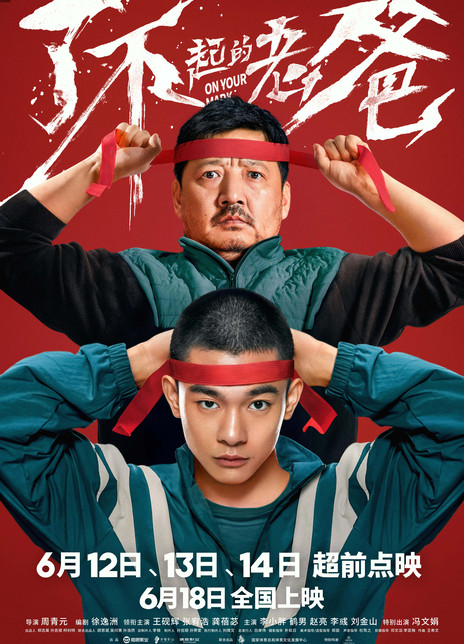 2021喜剧运动《了不起的老爸/起跑》HD4K/1080P.国语中字