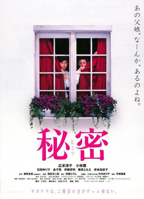 1999日本奇幻《秘密》BD720P 高清下载