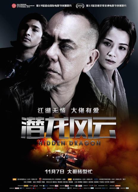 2014动作喜剧《潜龙风云》BD720p.国粤双语.中字