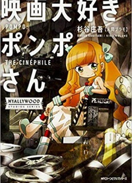 酷爱电影的庞波小姐 2021日本动画 HD720P.日语中字