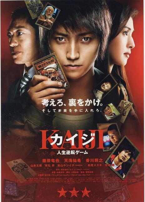 赌博默示录:人生逆转游戏 2009日本剧情 BD1080P.高清日语中字