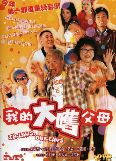 2004香港喜剧《外来媳妇本地郎》HD1080P 高清下载