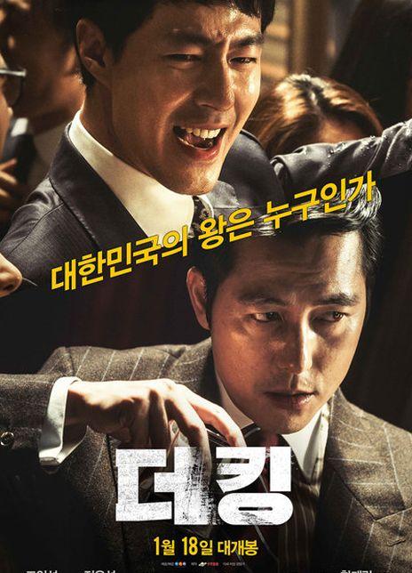 2017韩国高分犯罪《王者/金权性内幕》BD1080P.韩语中字