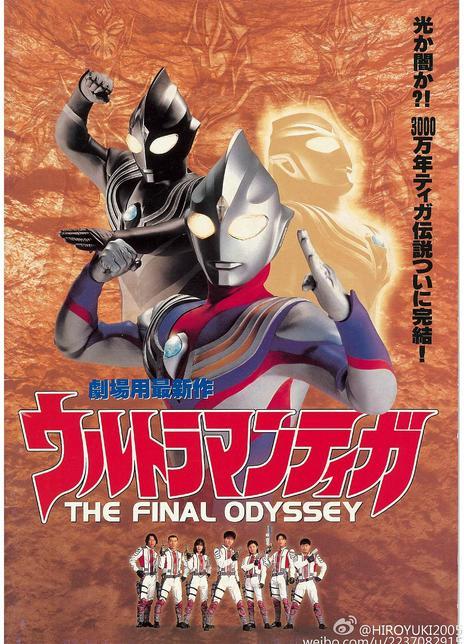 迪迦奥特曼:最终圣战 2000日本奇幻冒险 HD1080P.日语中字