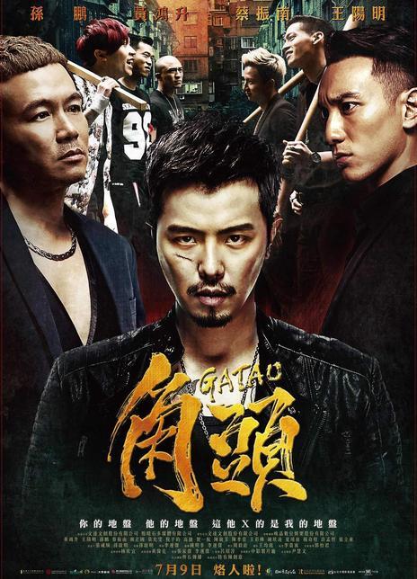 2015台湾动作犯罪《角头》HD720P.国语中字