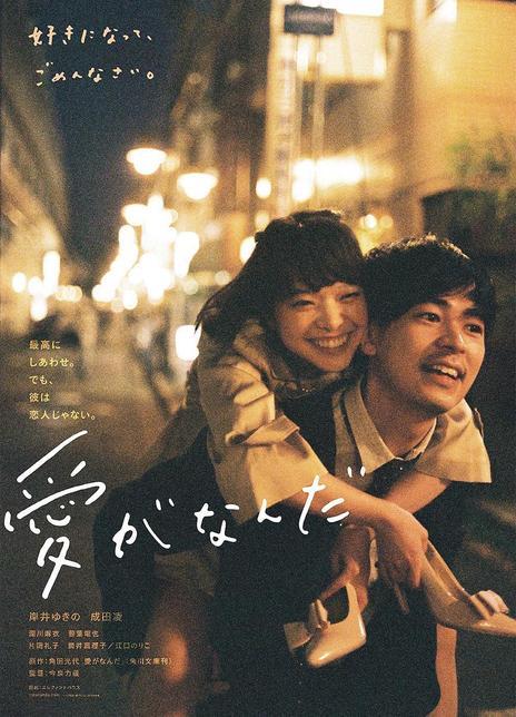2018 日本《愛情是什么》改編自角田光代的同名小說