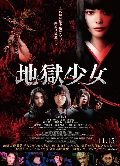 2019日本5.9分恐怖片《地狱少女真人版》HD720p.日语中字